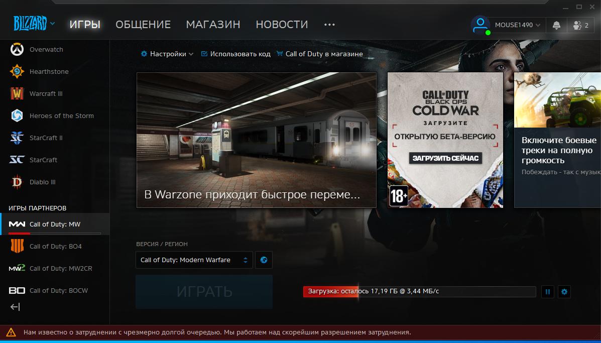 Call of Duty Modern Warfare проблемы с обновлением 14.10.2020