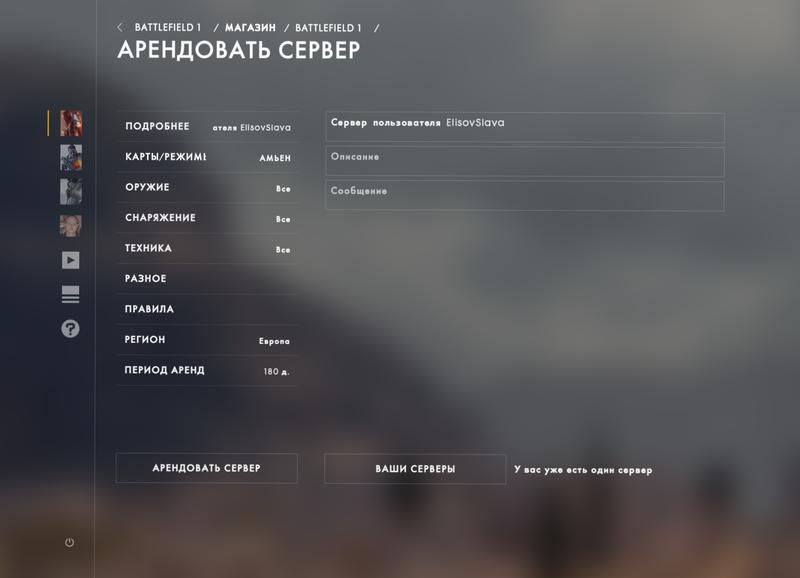 Battlefield 1 12.16.2016 - 18.37.26.01.png