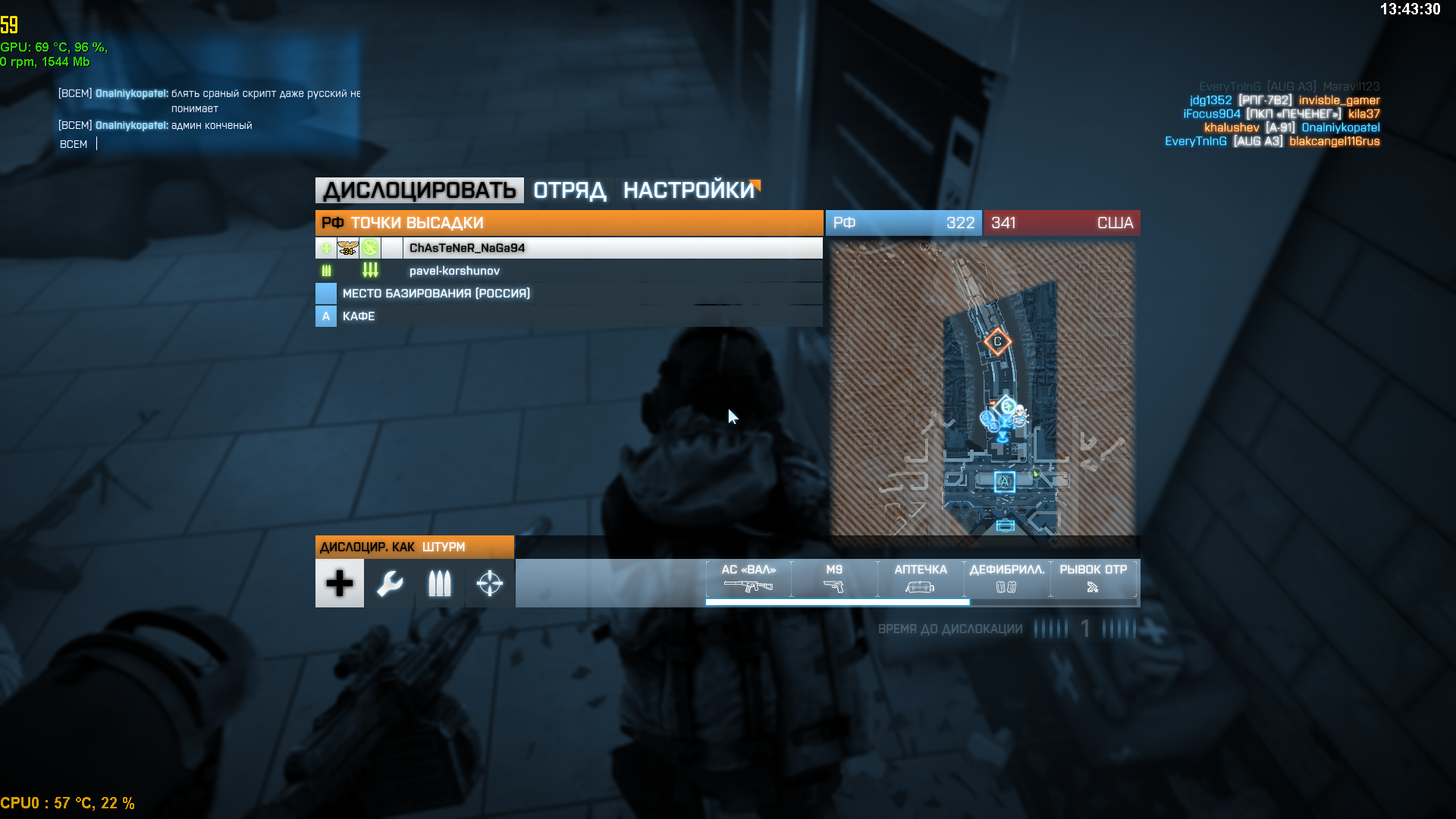 bf3_2014-11-30_13-43-30.png