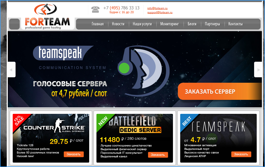 forteam.ru опять работает.png