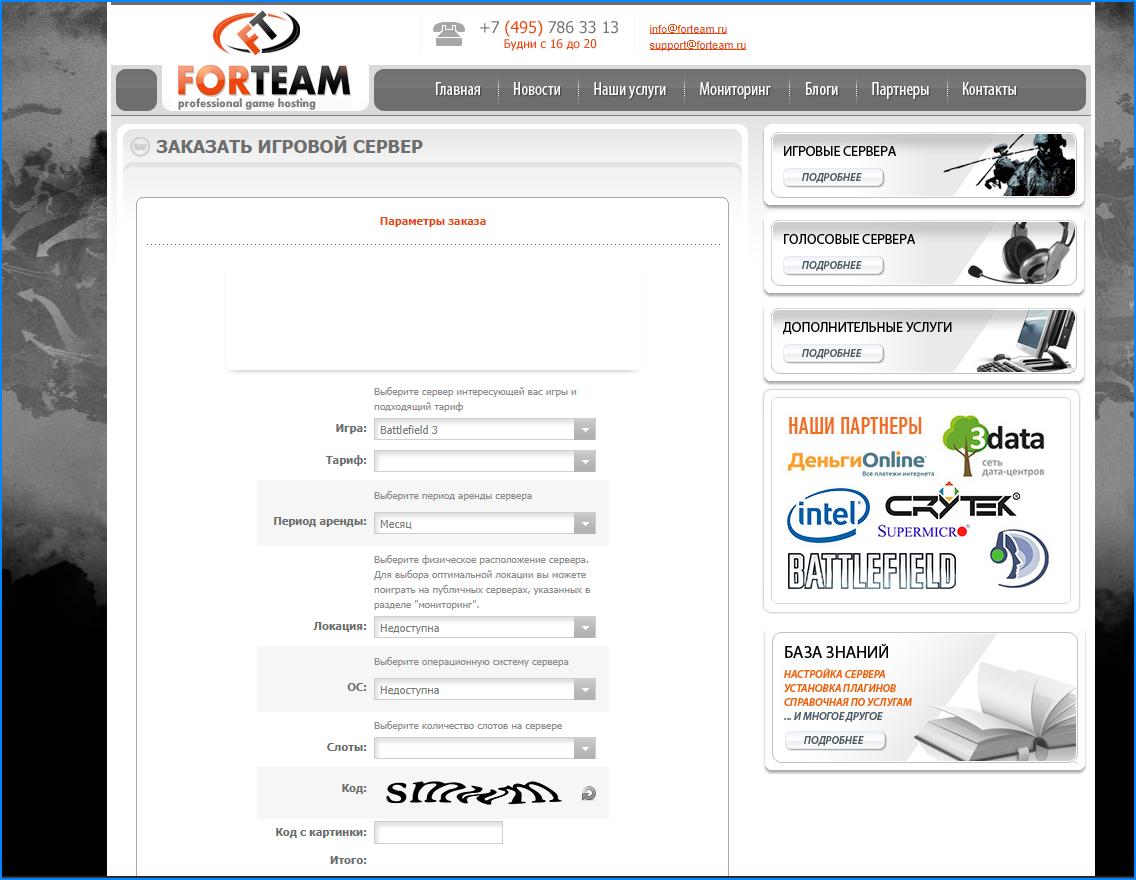 forteam.ru.png