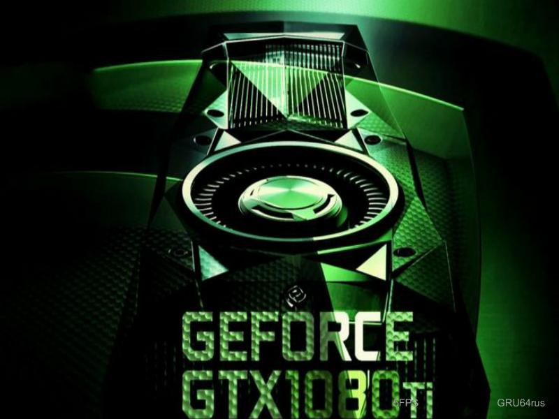 GRU64rus-GTX 1080Ti.jpg