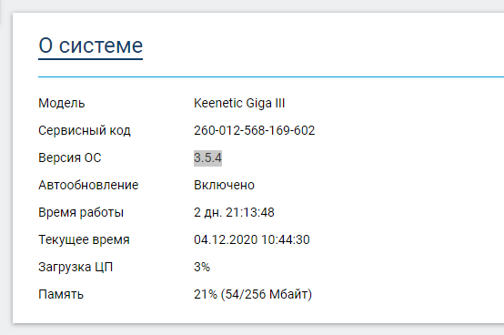 KeeneticOS 3.5.4 5азы.png