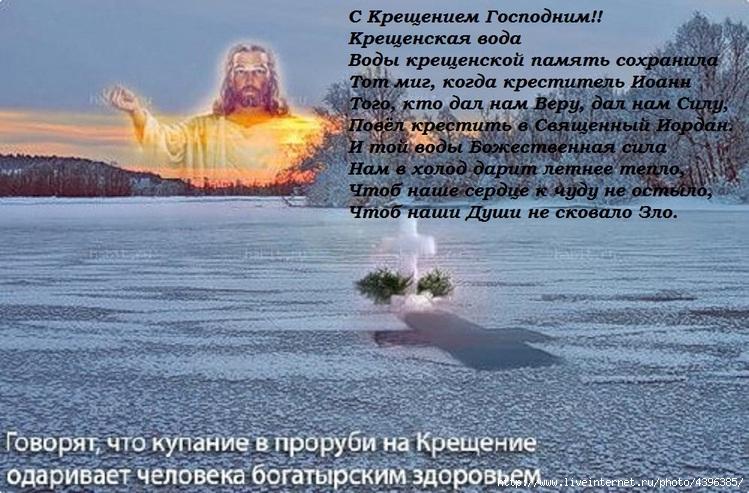 kreshchenie_gospodne__0.jpg