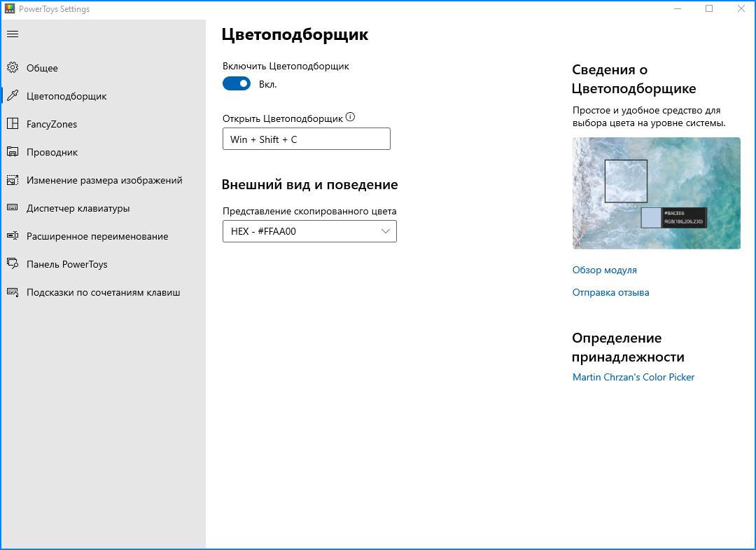 Microsoft PowerToys.png