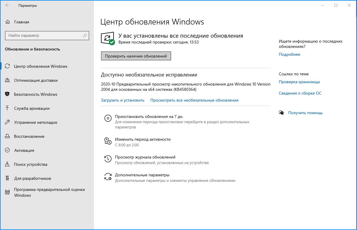 Накопительное обновление KB4580364 для Windows 10 версии 2004.png