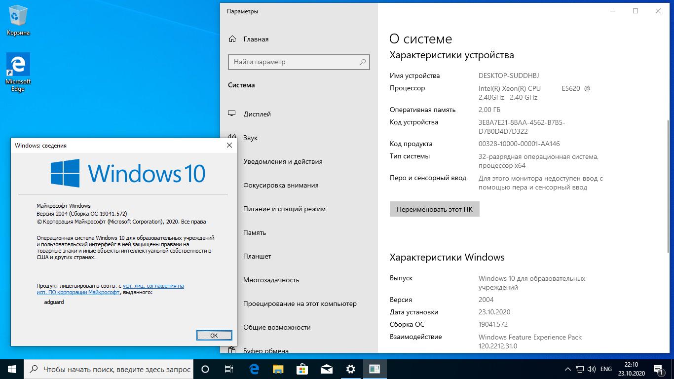 Оригинальный образ Windows 10_19041.png