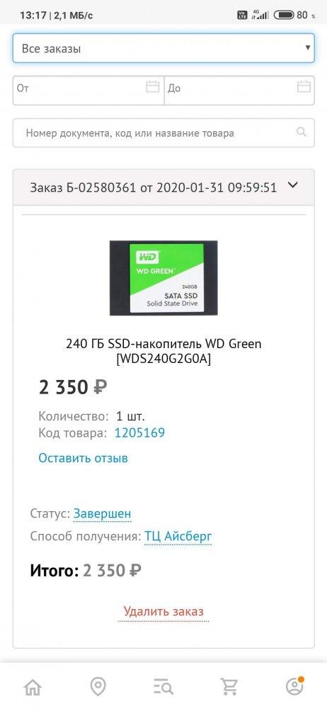 Screenshot_2020-02-17-13-17-36-432_com.android.chrome.jpg