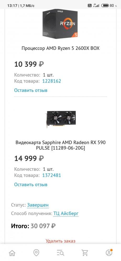 Screenshot_2020-02-17-13-18-00-127_com.android.chrome.jpg