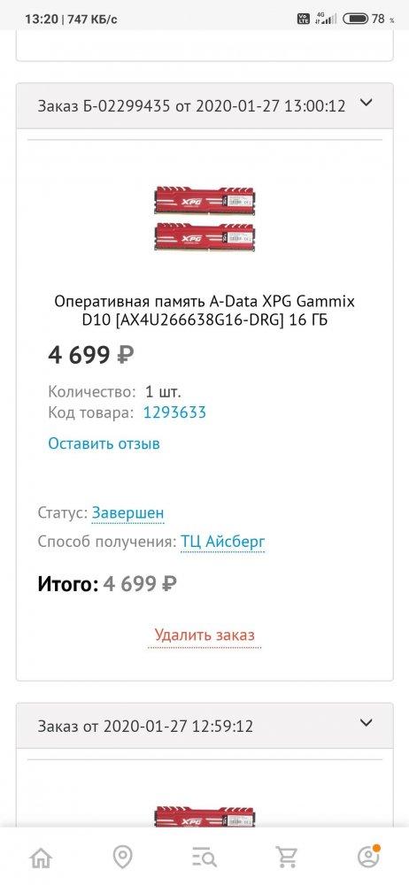 Screenshot_2020-02-17-13-20-58-753_com.android.chrome.jpg