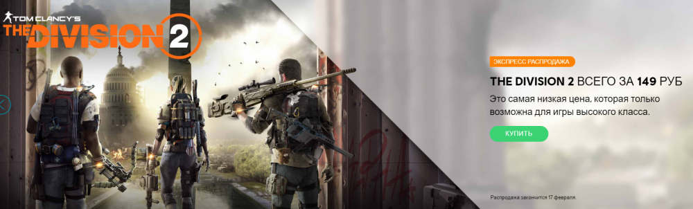 Tom Clancy's The Division 2 .png