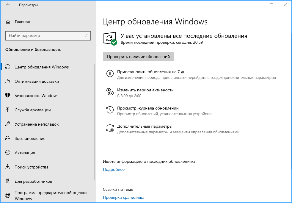 Windows 10 KB4579311.png