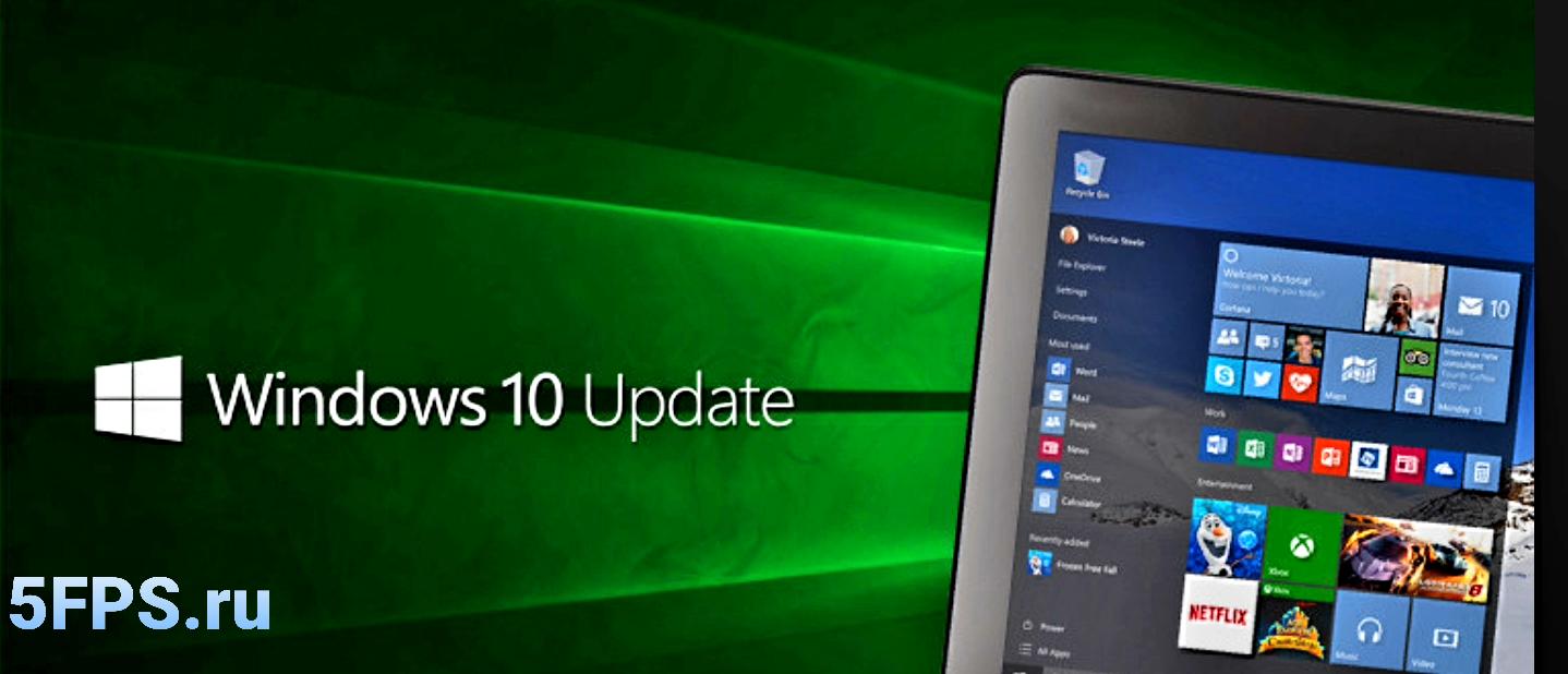 Windows 10 Update 5fps.ru .png